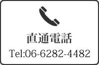 06-6282-4482