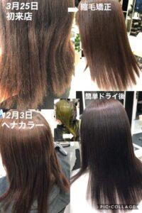 縮毛矯正とヘナの相性